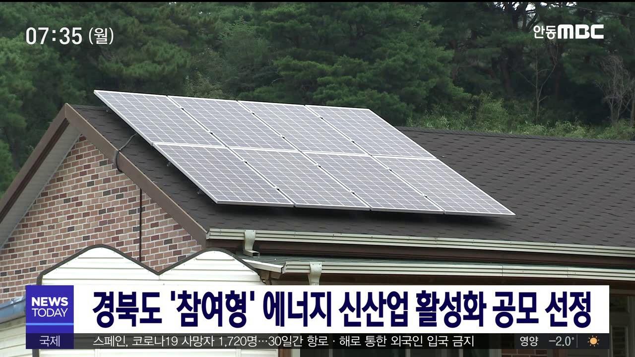 경북도 '참여형' 에너지 신산업 활성화 공모선정