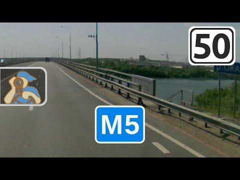 следующем трасса м 5 онлайн нужно