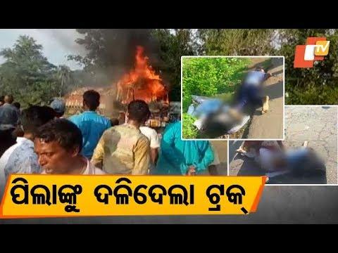 Video Truck mows down 5 school students in Bhadrak download in MP3, 3GP, MP4, WEBM, AVI, FLV January 2017