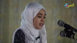 آيَاتٌ بَيِّنَاتٌ للقارئة الواعدة أسماء حسناوي