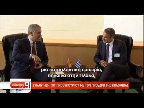 Συνάντηση του Κ. Μητσοτάκη στις ΗΠΑ με τον Πρόεδρο της Κολομβίας | 23/09/2019 | ΕΡΤ