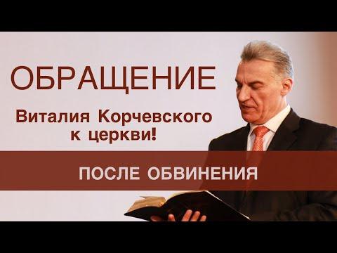 Обращение Виталия Корчевского к церкви! (После обвинения ) (видео)