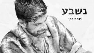 הזמר רותם כהן - קאבר מחודש - נשבע