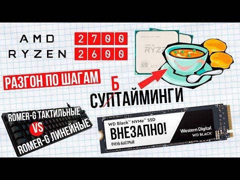 Rуzеn 2600 и 2700 разгон по шагам Lоgiтесh Rомеr-G линейные vs тактильные и очень быстрый SSD от WD - DomaVideo.Ru