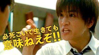 映画『町田くんの世界』30秒予告