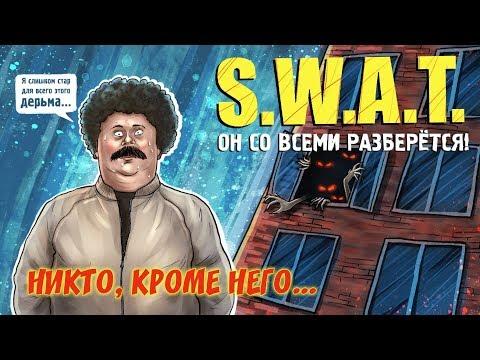 S.W.A.T. Никто кроме нас