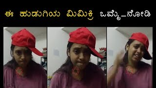 Mimicry By Lovely Kannada Girl_Superb Mimicry_Must WatchSubscribe us at : https://www.youtube.com/channel/UCTLK87m5jlQqdy_cuGjkREwFollow us At__twitter: https://twitter.com/KannadaFilmCuts#like#comment#subscribePlease Subscribe us.