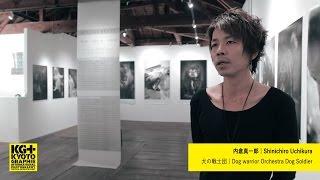 KYOTOGRAPHI+ gallery Main企画展 「犬の戦士団」インタビュー