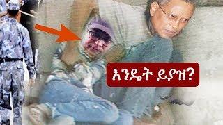 Ethiopia: መንግስት እነ ጌታቸው አሰፋን እንዴት ይያዝ | Getachew Assefa | Abiy Ahmed | Debretsion
