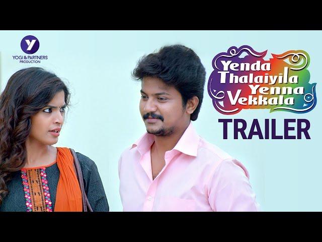 ஏண்டா தலையில் எண்ணெய் வைக்கல - Official Trailer