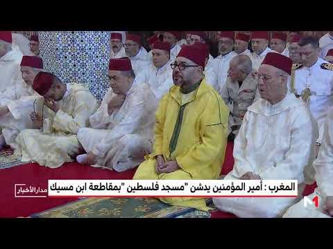 """جلالة الملك يدشن مسجد""""فلسطين"""""""