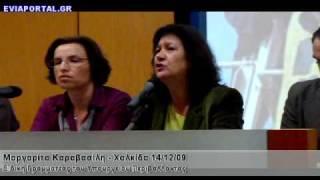 Η Μαργαρίτα Καραβασίλη, Ειδική Γραμματέας του Υπουργείου Περιβάλλοντος στη Χαλκίδα