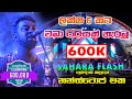 Kapuge Nonstop - Sahara Flash | SAMPATH LIVE VIDEOS