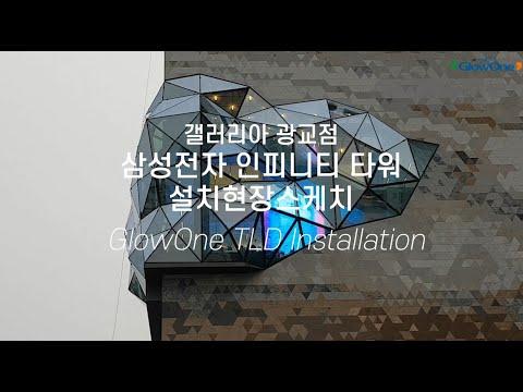갤러리아광교점 인피니티타워 설치현장