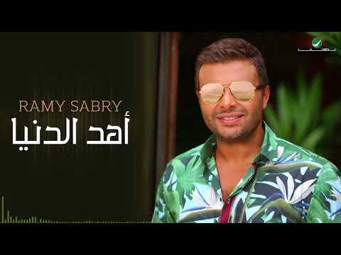 """اسمع: أغنية رامي صبري الجديدة """"أهد الدنيا"""""""