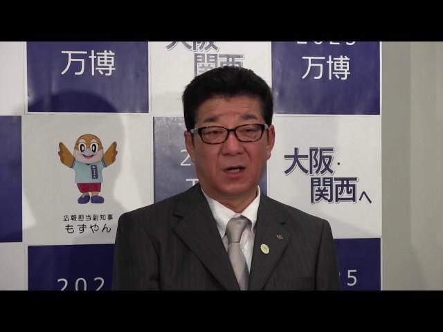 2017年4月3日(月) 松井一郎知事 登庁会見