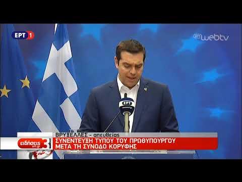 Συνέντευξη Τύπου του Πρωθυπουργού μετά το πέρας του Ευρωπαϊκού Συμβουλίου (19/10/2018)| ΕΡΤ