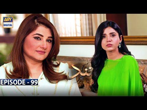 Nand Episode 99 [Subtitle Eng] - 20th January 2021 - ARY Digital Drama