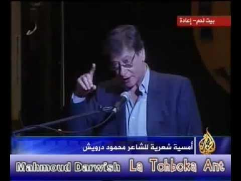 محمود درويش- لا تحبك أنت