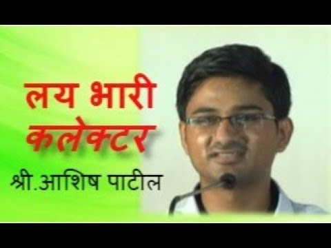 Video लय भारी कलेक्टर Speech UPSC दीपस्तंभ यशोत्सव 2017- Ashish Patil IAS download in MP3, 3GP, MP4, WEBM, AVI, FLV January 2017
