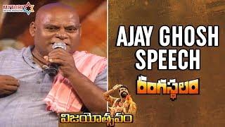 Video Ajay Ghosh Speech | Rangasthalam Vijayotsavam | Pawan Kalyan | Ram Charan | Samantha | Sukumar MP3, 3GP, MP4, WEBM, AVI, FLV Juli 2018