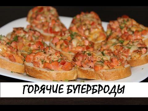 Горячие бутерброды на скорую руку. Быстрый завтрак! Кулинария. Рецепты. Понятно о вкусном. онлайн видео