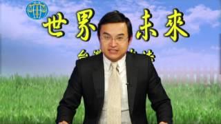 世界大未來台灣基本法第7集