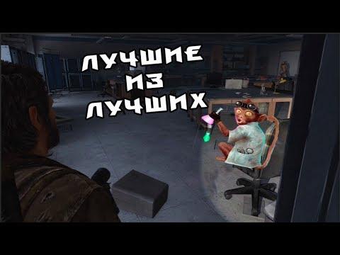 Обезьянье дело (The Last Of Us) #11 (видео)