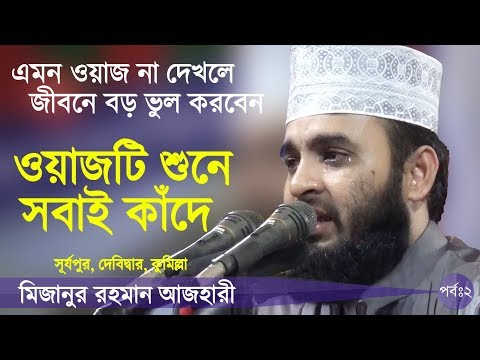 Video দোয়া কবুলের গোপন রহস্য Bangla Waz by Mizanur Rahman Azhari ☑️ download in MP3, 3GP, MP4, WEBM, AVI, FLV January 2017