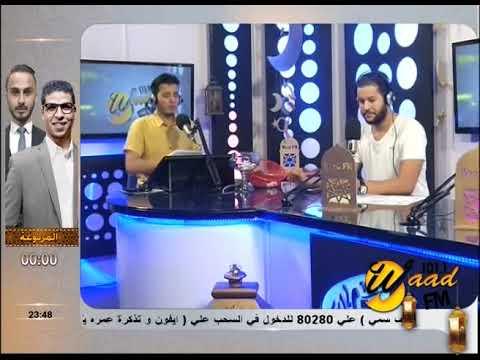 حصري محمد الجهمي يكشف عن رقم هاتفه الخاص على المباشر