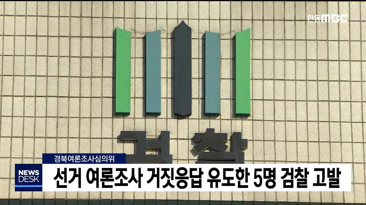 선거 여론조사 거짓 응답 유도한 5명 검찰 고발