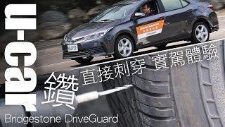 http://am.u-car.com.tw/36989.htmlU-CAR與Bridgestone合作舉辦「Bridgestone DriveGuard 第3代失壓續跑胎」網友試用活動,並於封閉場地刺穿示範車輛輪胎進行零胎壓行駛體驗。一起聽聽6位網友在自己車輛換上DriveGuard之後的心得分享吧。●感謝Bridgestonea免費提供6位U-CAR網友換裝第3代DriveGuard失壓續跑胎與輪胎定位服務。☆想知道最新網友活動報名資訊 請持續鎖定www.u-car.com.tw----------【PRIUS 4與失壓續跑胎DriveGuard的初體驗(網友JC分享)https://forum.u-car.com.tw/Thread/306372【雅歌與失壓續跑胎DriveGuard的初體驗】(網友Super分享)https://forum.u-car.com.tw/Thread/306346【Bridgestone Drive Guard失壓續跑胎真心不騙的測試】(網友SimonWangr分享)https://forum.u-car.com.tw/Thread/306396【Bridgestone DriveGuard 失壓續跑胎試駕活動心得…(一)】(網友Jerry分享)https://forum.u-car.com.tw/Thread/306381【BMW 218d Gran Tourer (F46)與失壓續跑胎DriveGuard的初體驗】(網友hayking分享)https://forum.u-car.com.tw/Thread/306355