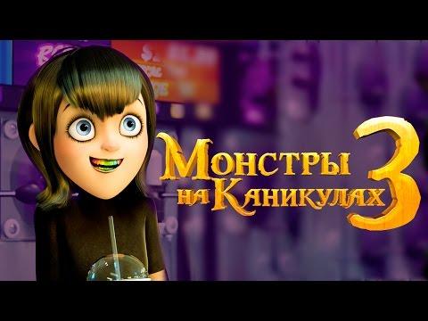 Монстры на каникулах 3 [Обзор] / [Трейлер на русском] (видео)
