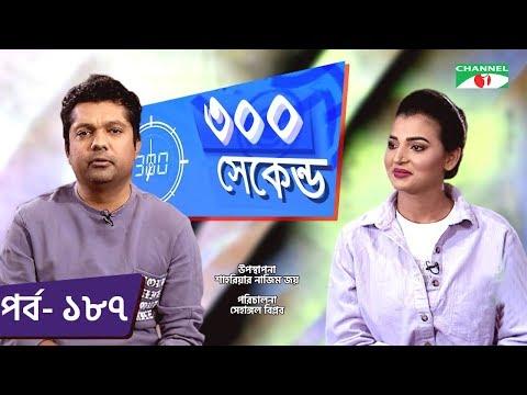 ৩০০ সেকেন্ড | Shahriar Nazim Joy | Barsha  | Celebrity Show | EP 187 | Channel i TV