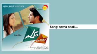 Antha Naalil Song Lyrics