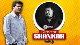 Video роЗропроХрпНроХрпБройро░рпН ро╖роЩрпНроХро░рпН роХродрпИ | Director Shankar Biography Story MP3, 3GP, MP4, WEBM, AVI, FLV Desember 2018