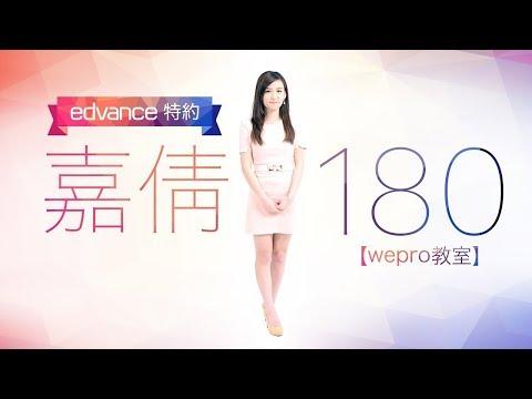 【網絡美女】前香港女主播陳嘉倩教你如何應付DOS攻擊