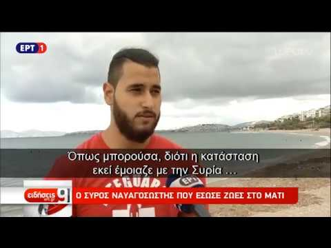 Ο Σύρος πρόσφυγας που έγινε ναυαγοσώστης και έσωσε ζωές στο Μάτι | 29/10/18 | ΕΡΤ