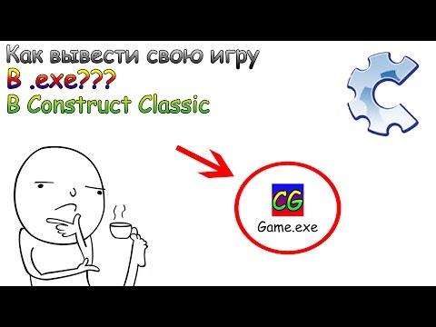 Как вывести свою игру в .exe??? в Construct Classic!