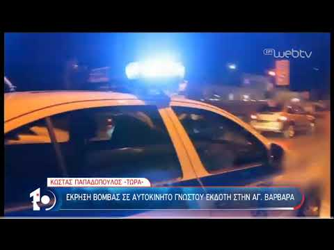 Έκρηξη σε αυτοκίνητο εκδότη έξω από ταβέρνα στην Αγία Βαρβάρα   04/02/2020   ΕΡΤ