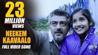 Video Yentavadu Gaani Latest Telugu Movie Songs - Neekem Kaavaalo Cheppu - Ajith, Anushka - Volga Videos MP3, 3GP, MP4, WEBM, AVI, FLV Maret 2018
