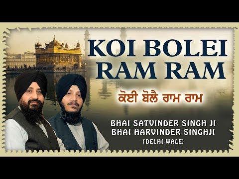 Video KOI BOLEI RAM RAM | BHAI SATWINDER SINGH,BHAI HARVINDER SINGH JI (DELHI WALE) download in MP3, 3GP, MP4, WEBM, AVI, FLV January 2017