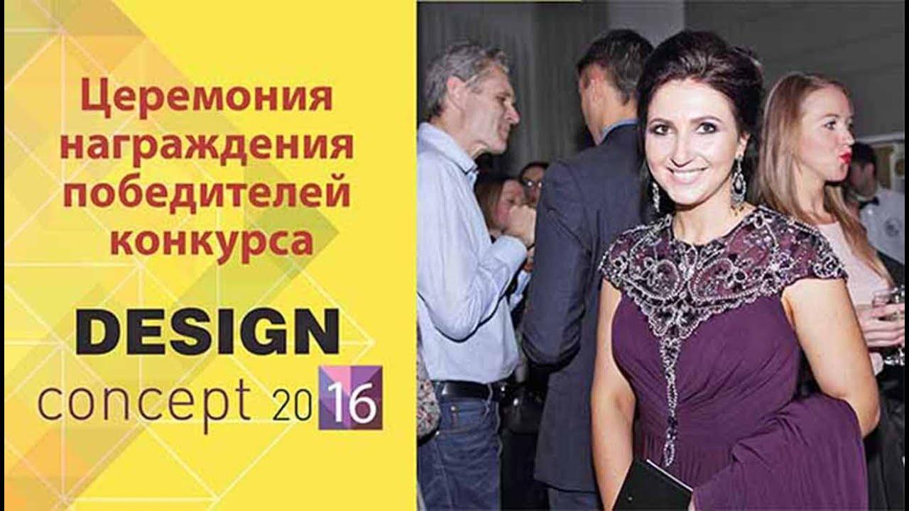 Церемония награждения победителей конкурса Design Concept 2016