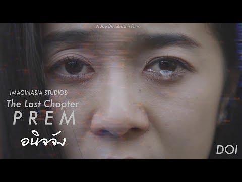 อนิจจัง (ไม่มีอีกแล้ว) - PREM [OFFICIAL MV]