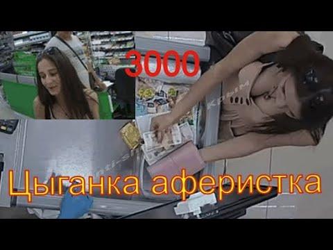 Цыганский развод кассира в супермаркете