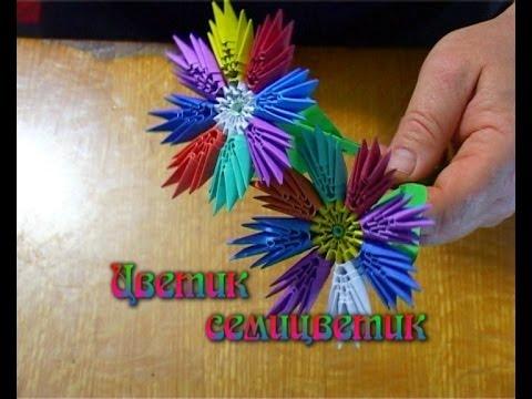 Цветик семицветик из бумаги