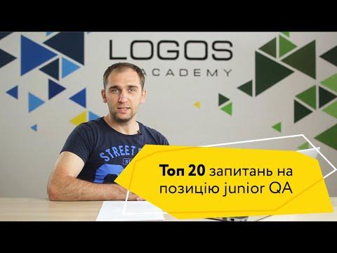 ТОП-20 найактуальніших запитань на співбесіді на позицію Junior QA