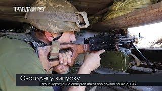Випуск новин на ПравдаТут за 20.08.18 (20:30)