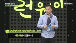 #1 YTN 사이언스 - 내 손 안에 상상의 세계를 만들다! - 액션스퀘어의 김재영 대표