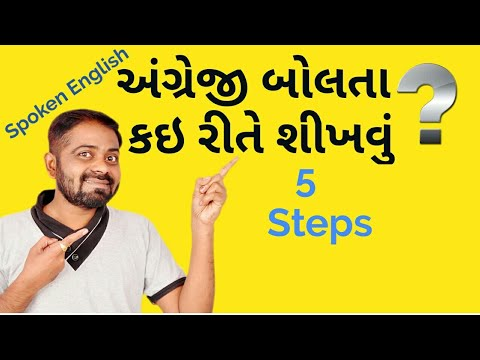 #013- Spoken English Class 1- How To Start a Talk - Etuition Gujarati